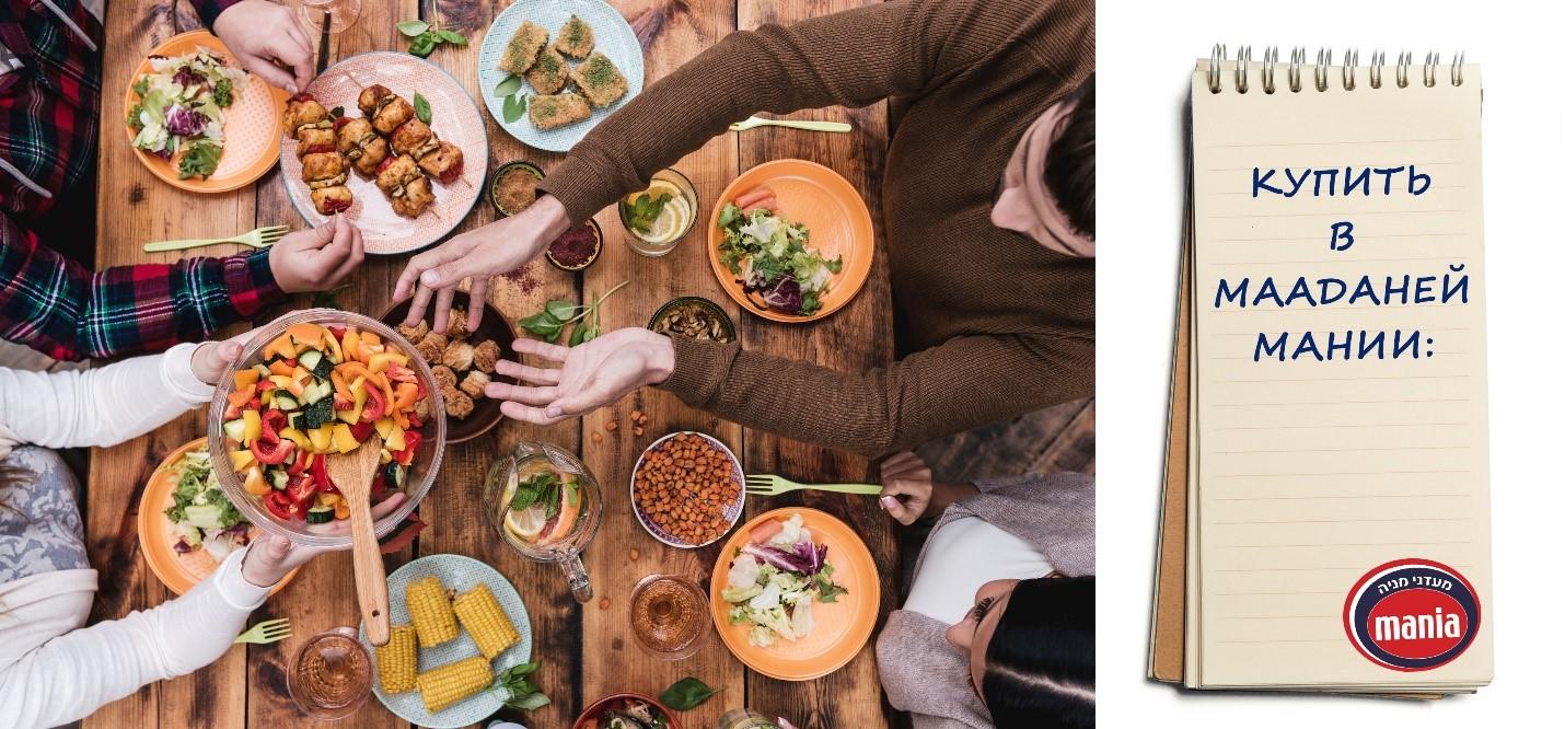 И весенний пикник, и домашний обед еще вкуснее со скидками от Мааданей Мания.