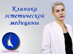 Доктор Ольга Малин: ваша красота в надежных руках