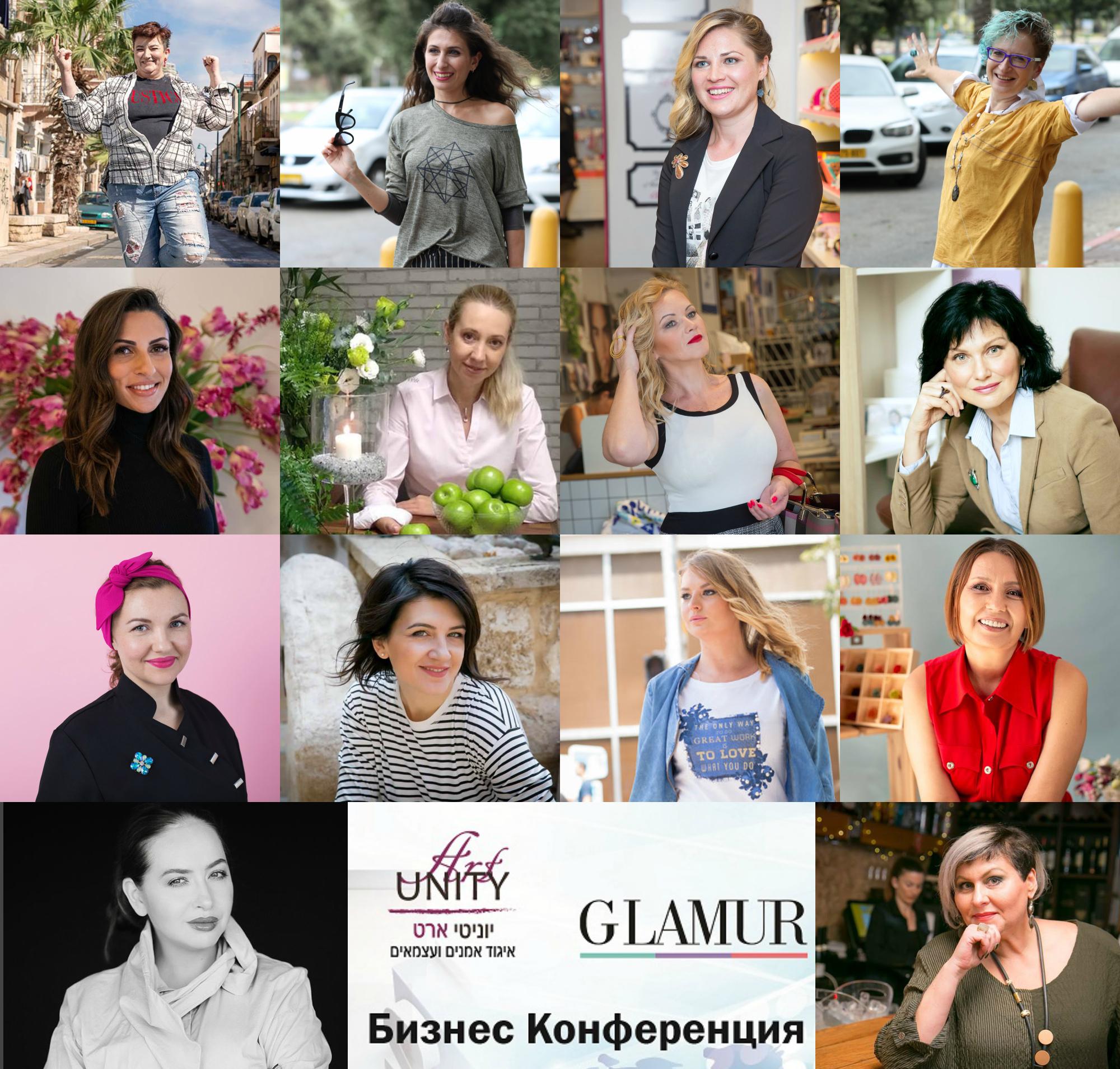 Город женщин в Тель-Авиве