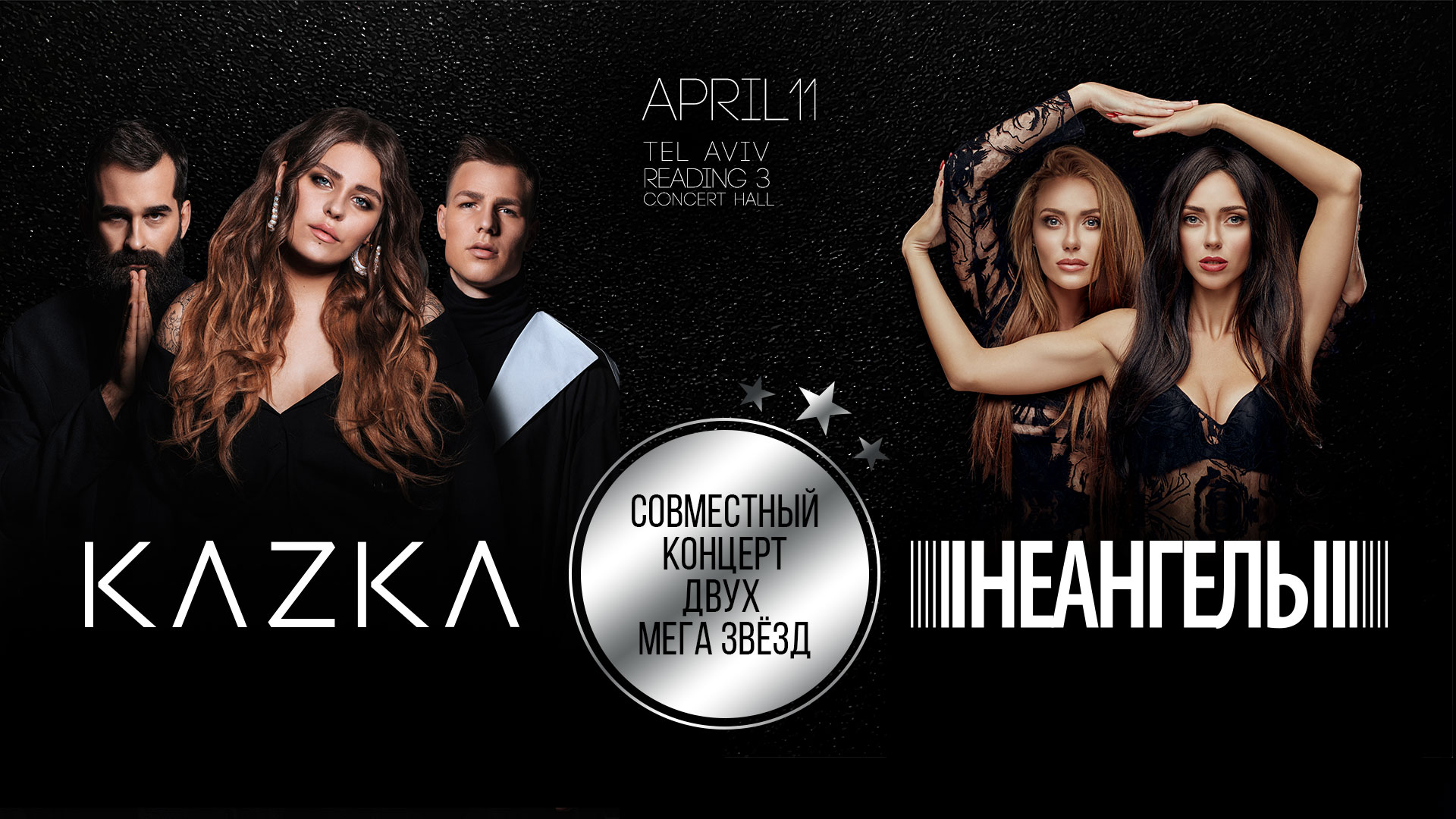 """Совместный концерт-вечеринка Kazka и """"НеАнгелы"""" в Израиле"""