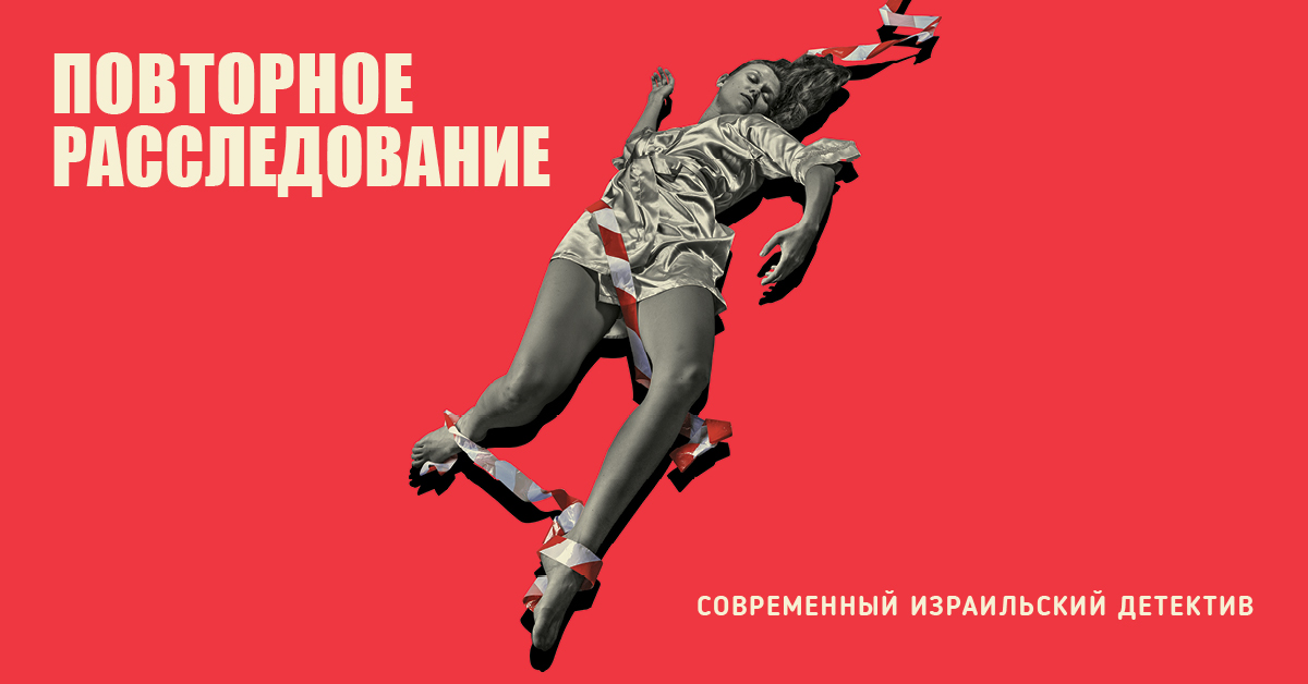 «Повторное расследование» – первая весенняя премьера Гешера