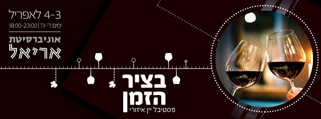 Приезжайте и зовите друзей: фестиваль вин Иудеи и Самарии в университете Ариэля 3 и 4 апреля: 17 виноделен, дегустации, лекции и мастер-классы – все это «Бацир ха-Зман»