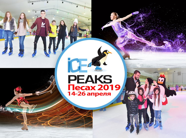 Развлечения на Песах: шоу-программа в Ледовом Дворце ICE PEAKS