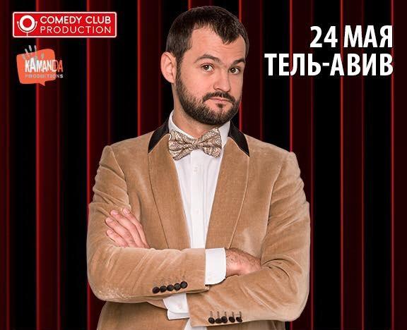 Резидент Comedy Club Глебати скоро в Израиле