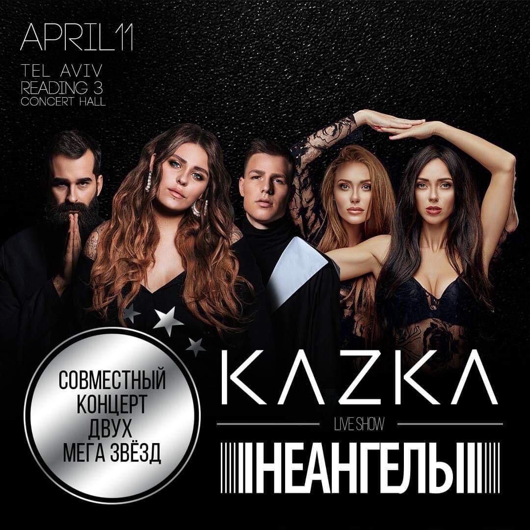 Рувен Ким о предстоящем концерте групп Kazka и НеАнгелы: «Мы предоставляем израильтянам возможность узнать и прочувствовать что-то новое, модное, трендовое»