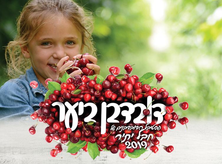 Вишня в лесу 2019: фестиваль сбора ягод и развлечений для всей семьи – 31 мая и 7 июня!