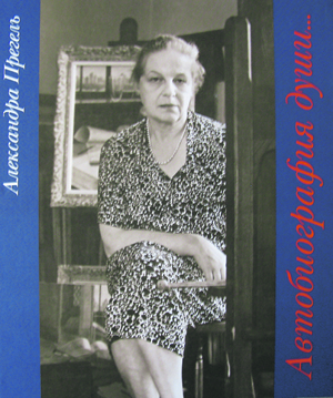 Презентация книги-альбома «Александра Прегель: Автобиография души. Воспоминания. Живопись. Графика. Livre d'Artiste» – 16 мая в Рамат-Гане