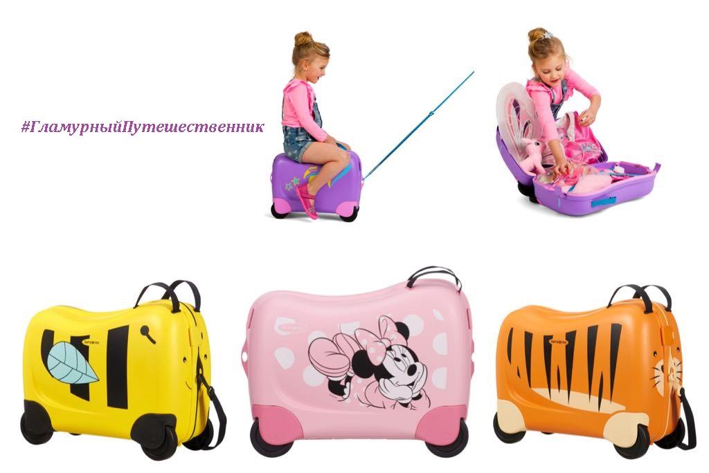 Яркие чемоданы для маленьких путешественников