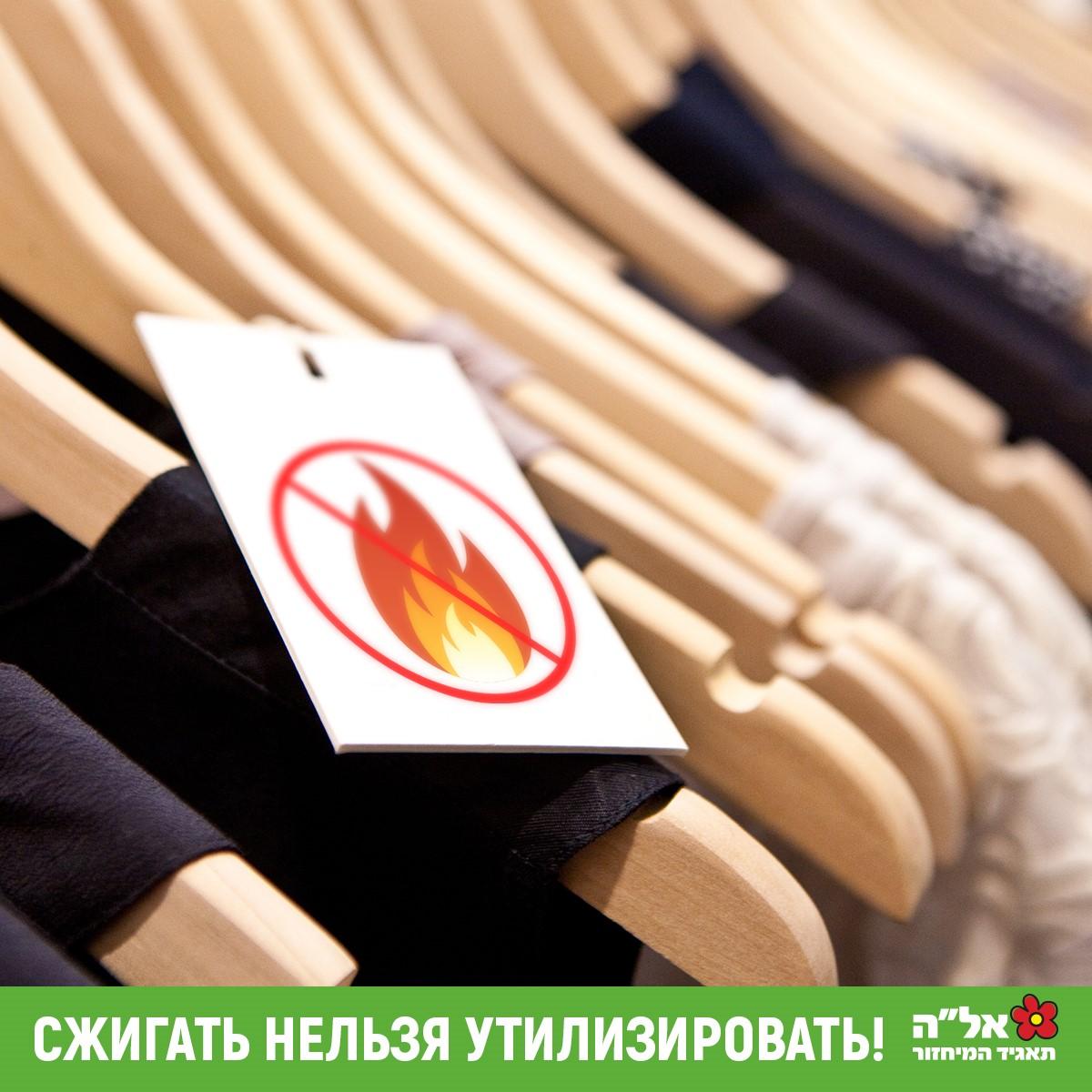 Сжигать нельзя утилизировать!