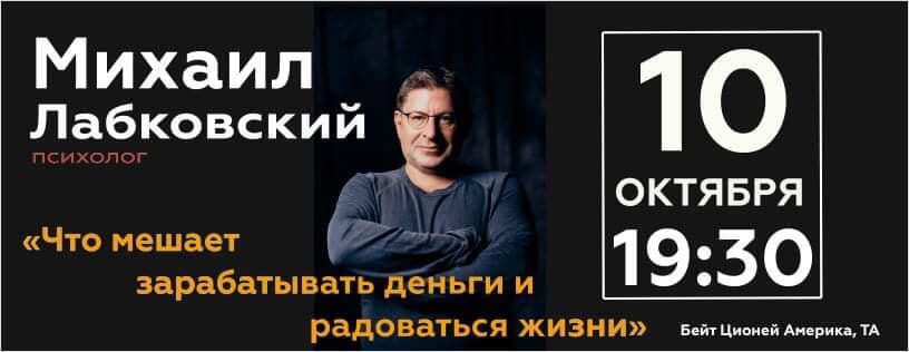 Лекция Михаила Лабковского 10 октября в Тель-Авиве. «Что мешает зарабатывать деньги и радоваться жизни»