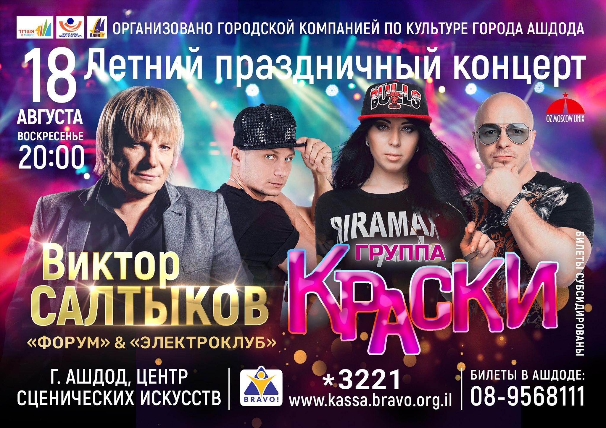 """Праздничный летний концерт — группа """"Краски"""" и Виктор Салтыков"""
