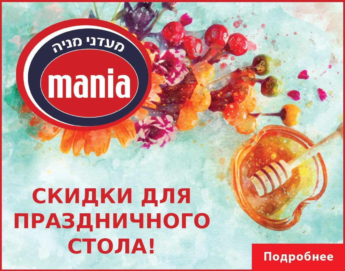 """С """"Мааданей Мания"""" осенние праздники вкуснее"""
