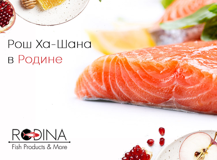 Рош ха-Шана в «Родине»: суперскидки на огромный выбор рыбы, мяса и птицы!