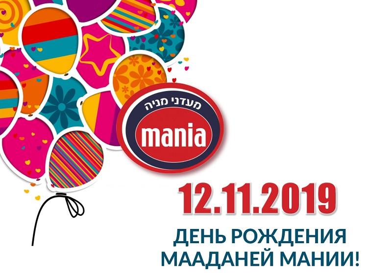"""С Днем рождения, """"Мания""""!"""