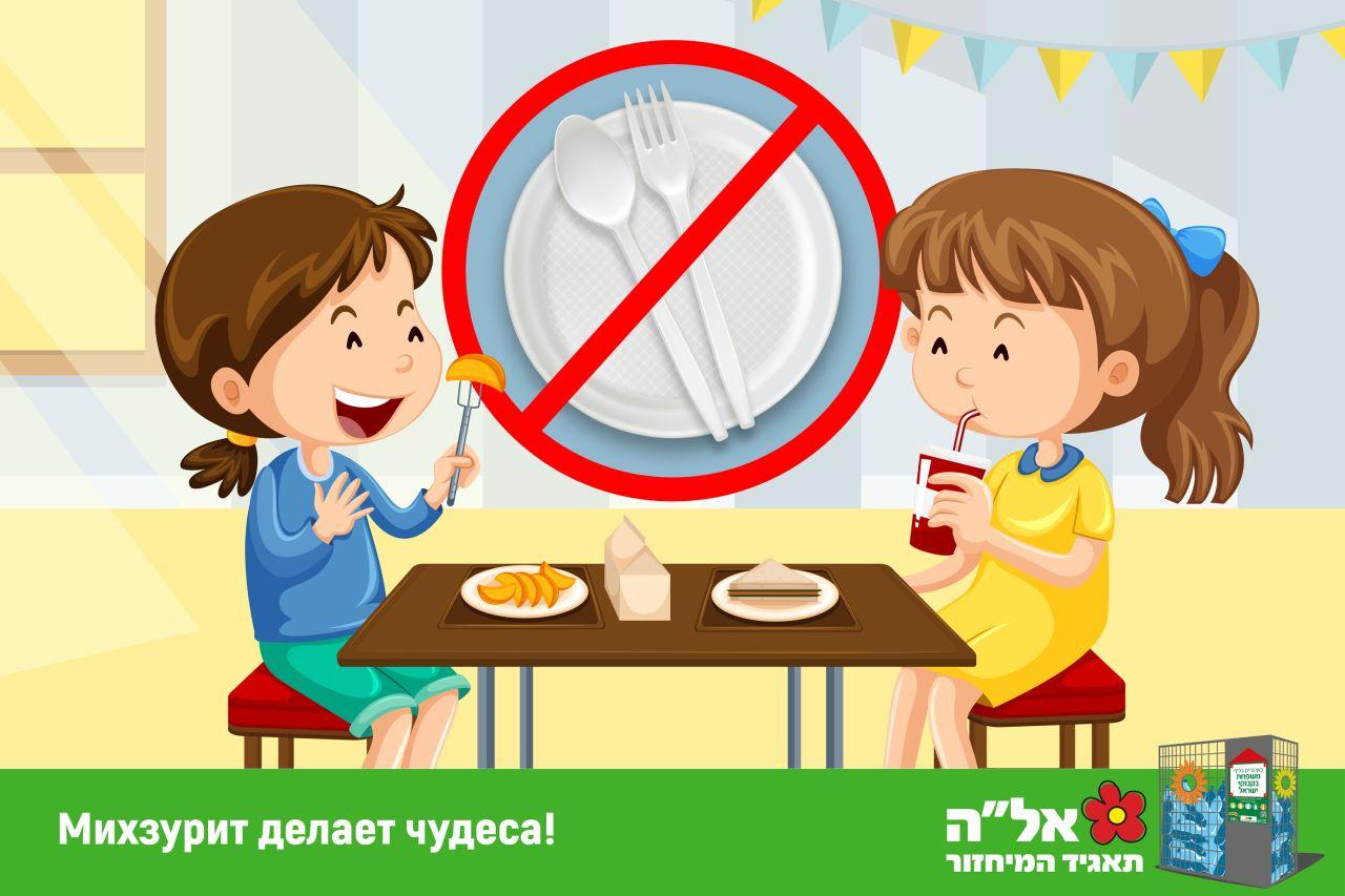 Одноразовая посуда? Только не в наших детских садах!