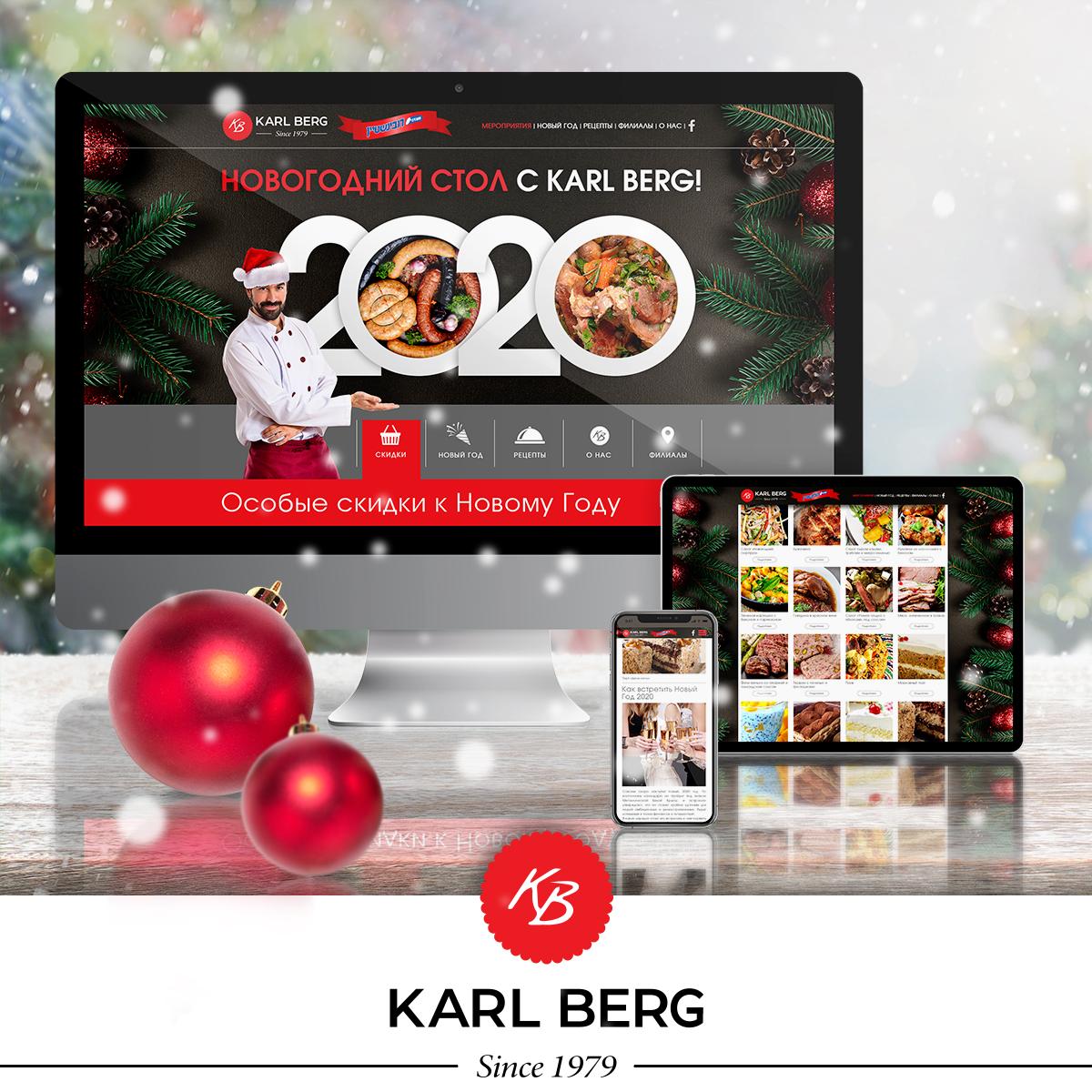 Karl Berg: все к новогоднему столу без лишних затрат!
