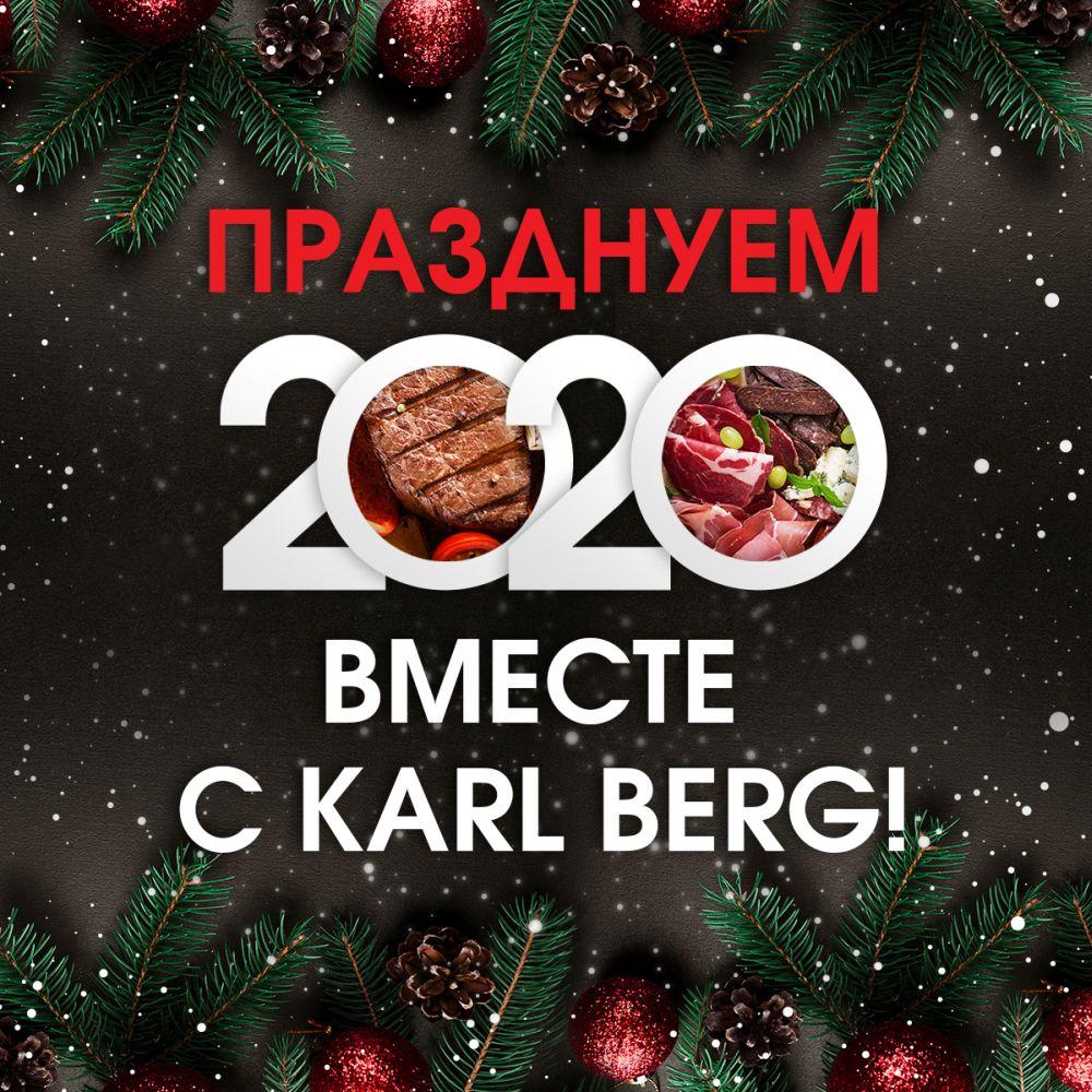 В Karl Berg за новогодним настроением и деликатесами!