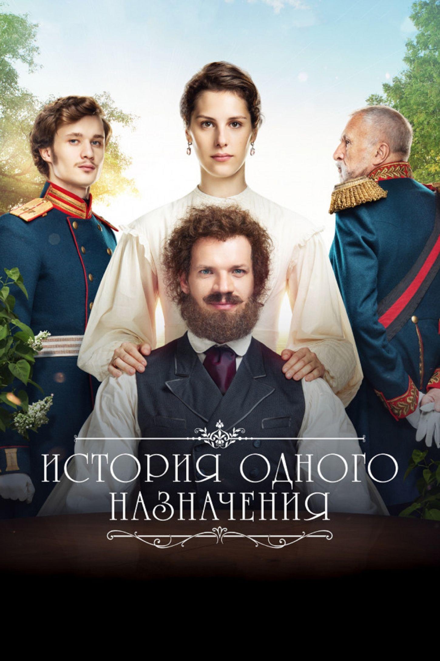 Молодой Лев Толстой и веселые «няньки»