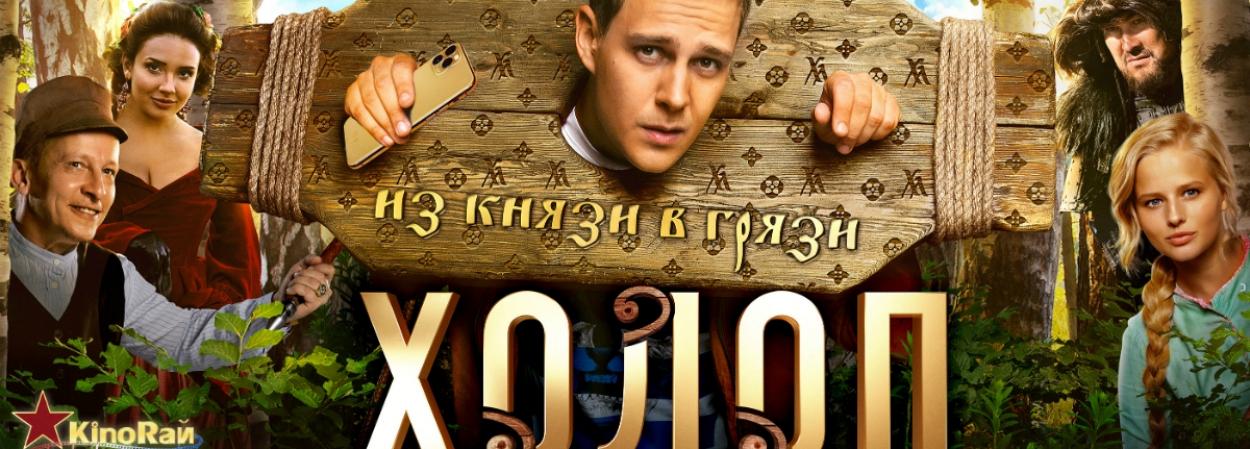 #Новости_кино: Холопские приключения во времени