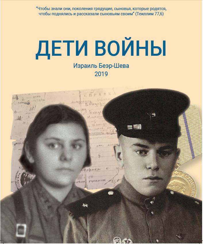 """""""Дети войны"""" – книга памяти"""