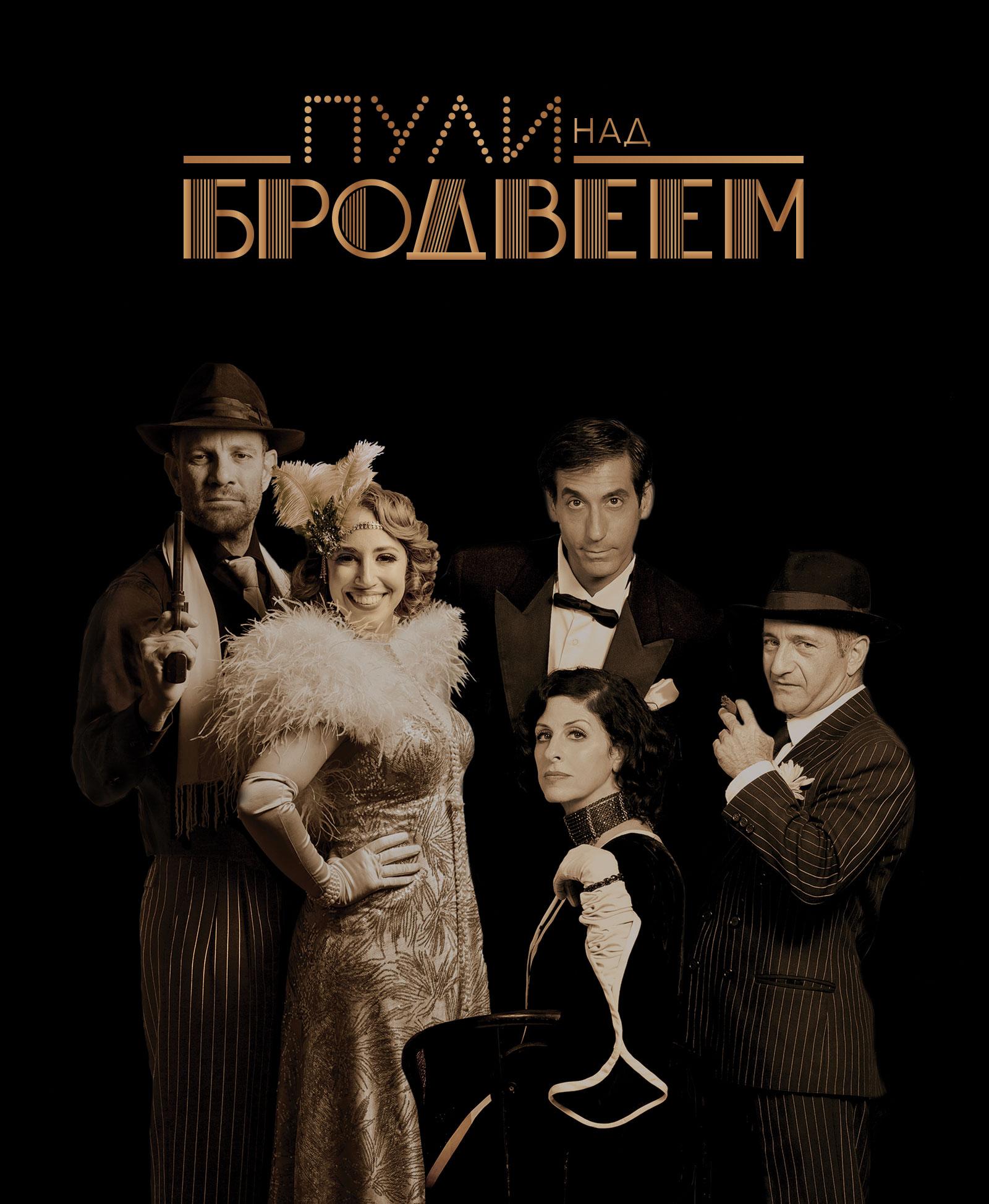 Впервые в Израиле: музыкальная комедия «Пули над Бродвеем» на сцене театра Гешера!