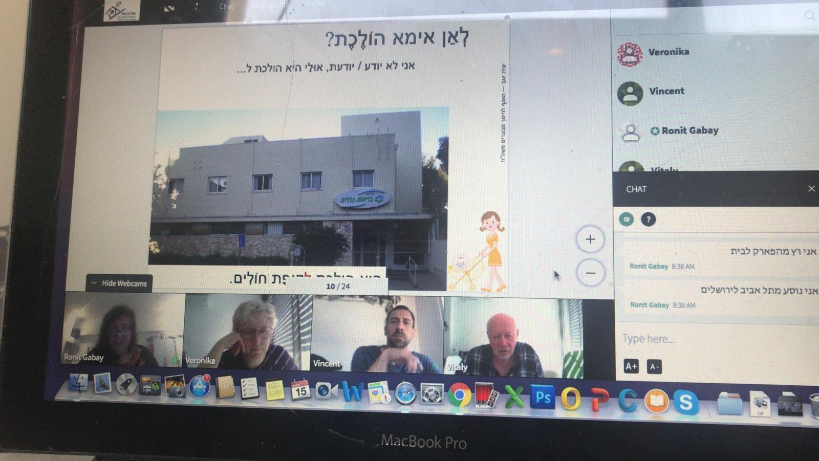 Карантин – самое время учить иврит