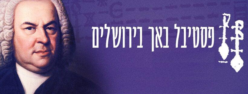 Пятый фестиваль Баха – с 14 по 20 марта. В программе – бесплатные концерты и мастер-классы