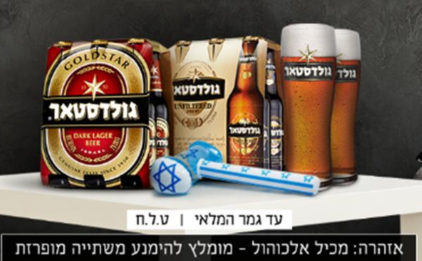 Goldstar – пивоизоляция