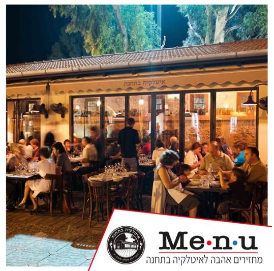 Кулинарные празднества возвращаются в Израиль – Me.N.U