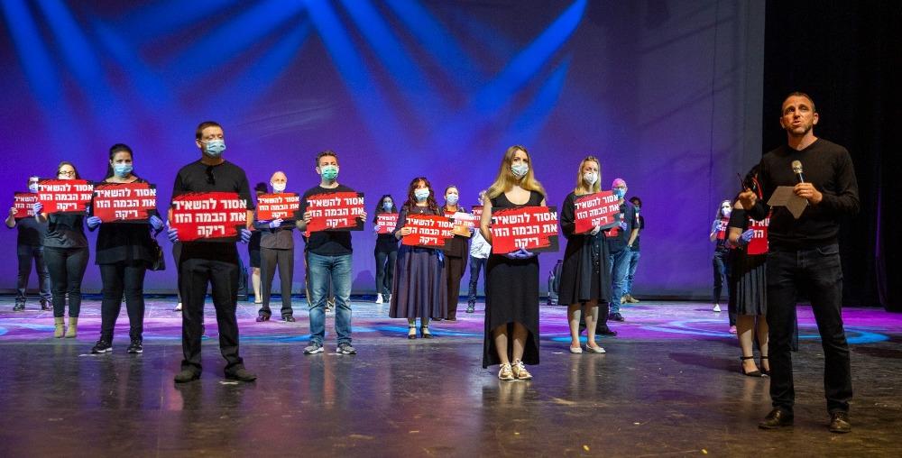 Культурные учреждений Израиля протестуют против бездействия правительства