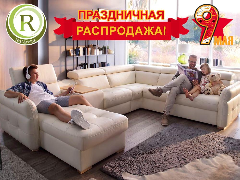 День победы в Rest&Relax: праздничные скидки на мебель, доставка в течение 7 дней!