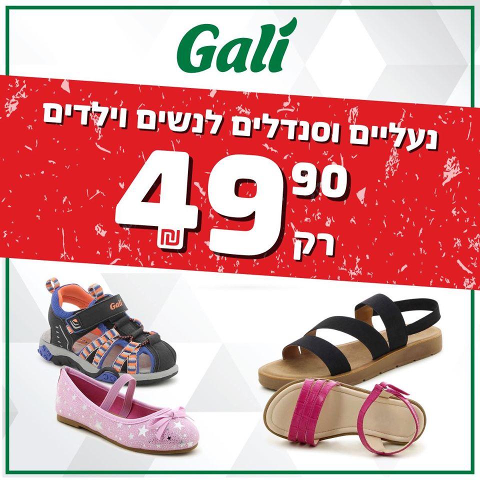 Gali: детская и женская обувь от 49.90 шекелей