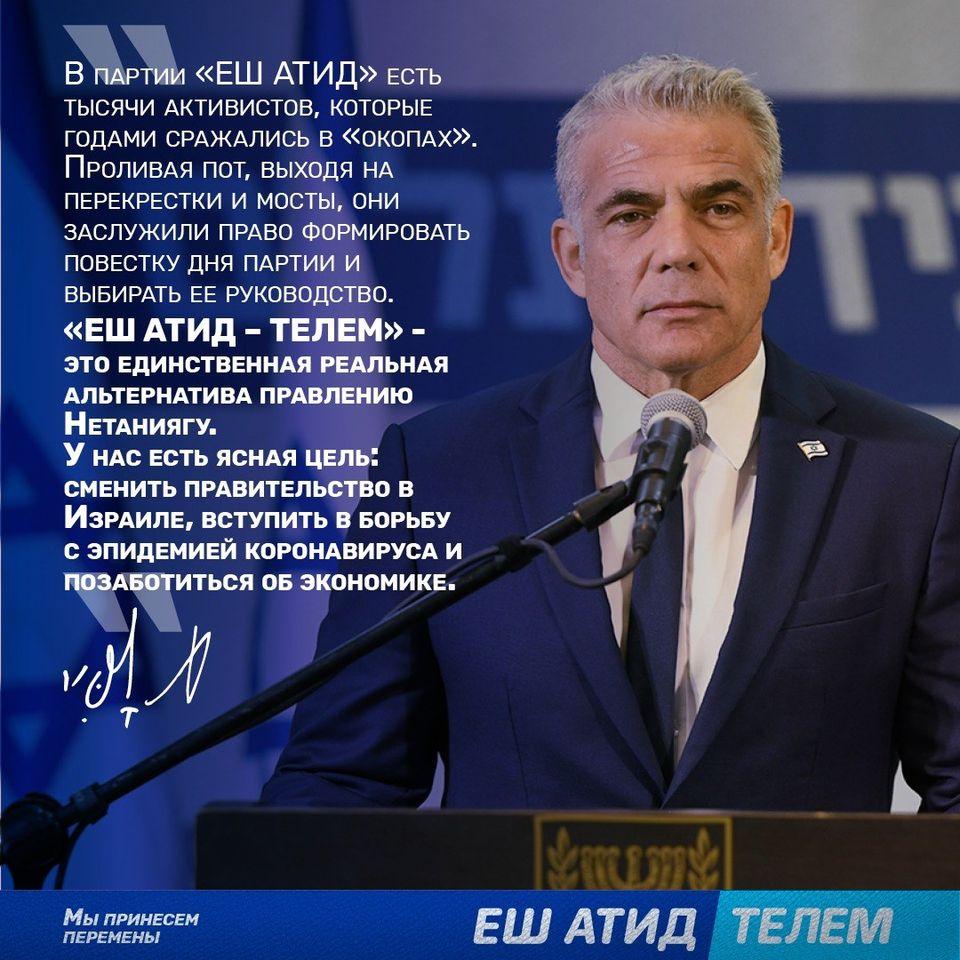 Яир Лапид: «Никто не будет ставить мне ультиматумы».  Речь Яира Лапида на заседании фракции 7 сентября 2020 г.