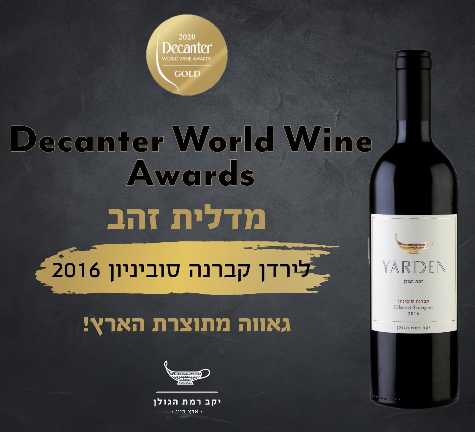 Первое израильское вино, выигравшее международный конкурс, продолжает собирать титулы и награды