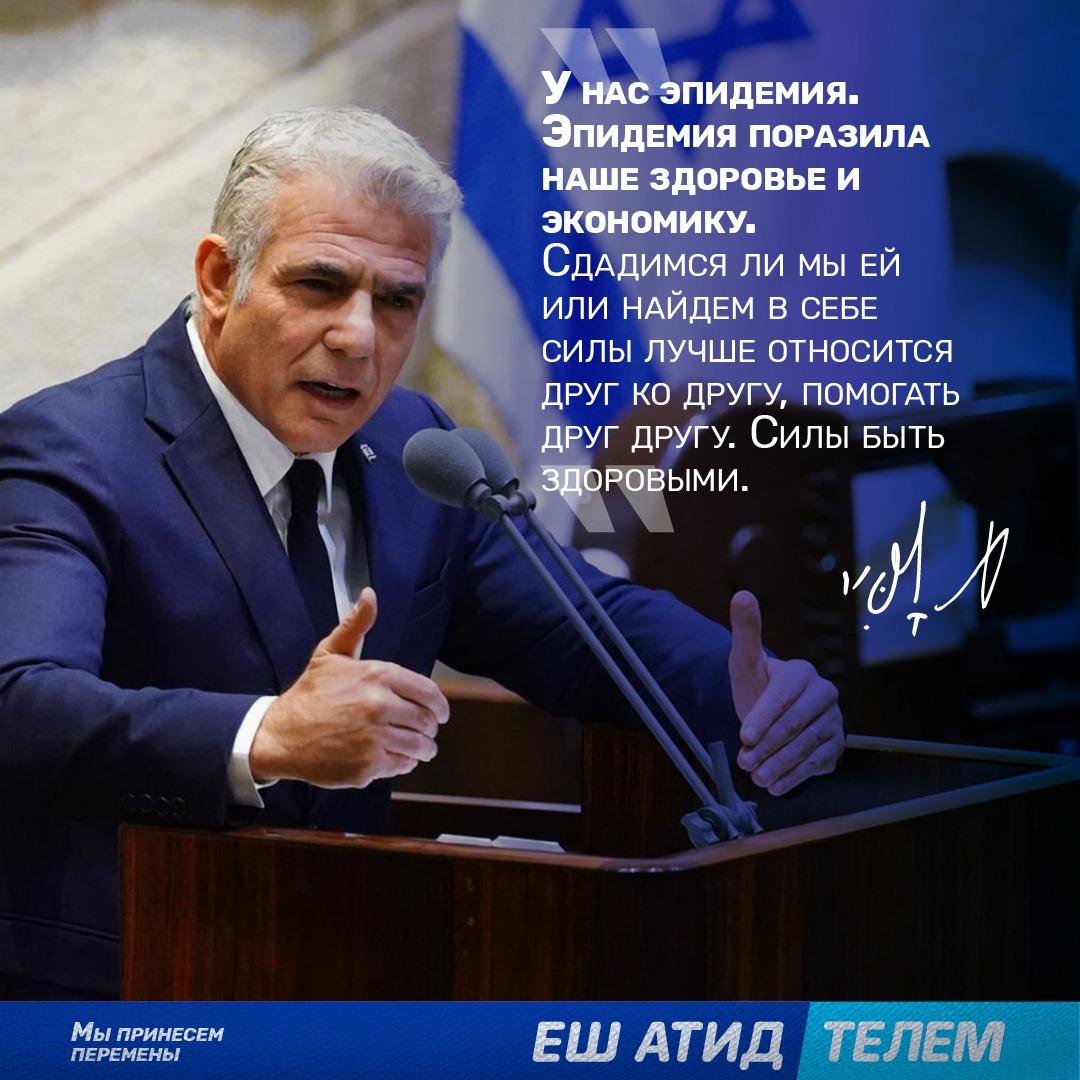 Яир Лапид: «Правительство использует ненависть и гнев, чтобы отвлечь внимание от своего провала»