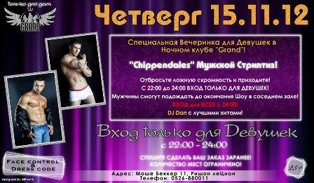 Вечеринка для девушек!!!