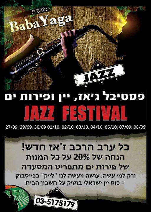 Фестиваль джаза и вина в ресторане Баба Яга.