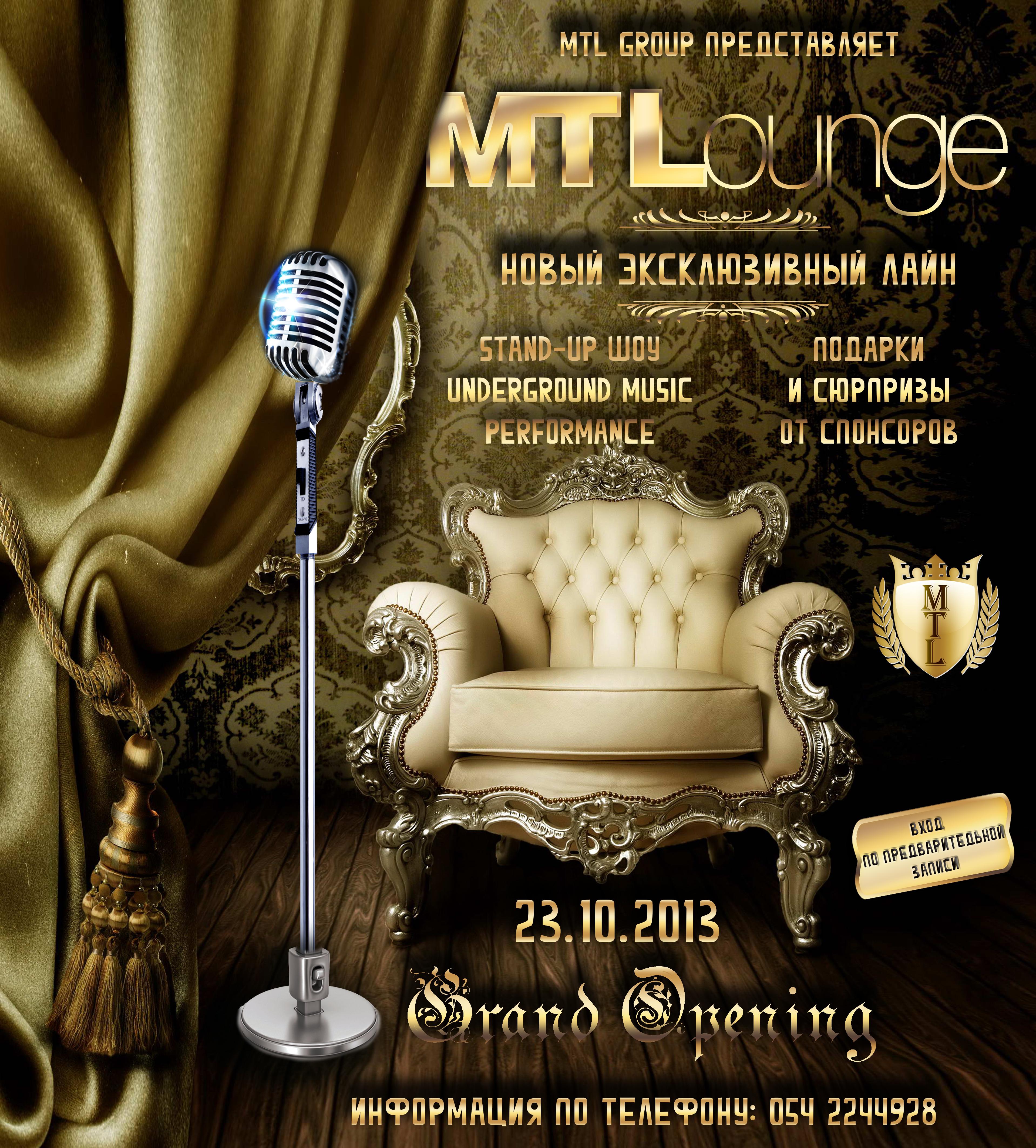 Открытие MTLounge!!!