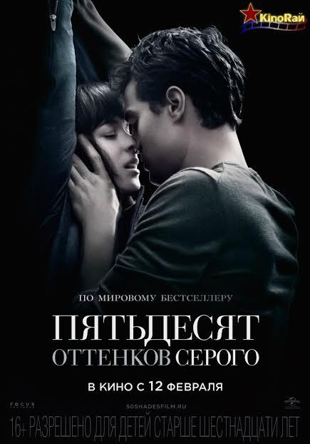 «50 оттенков серого» в кинотеатрах!