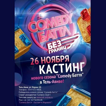 Comedy Баттл в Израиле