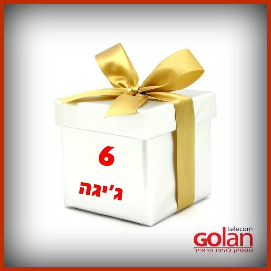 Новый пакет Golan Telecom включает интернет-навигацию в объеме 6 гигабайт