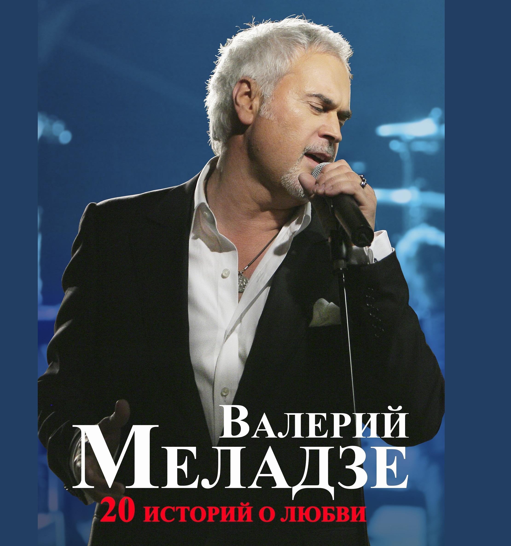 Меладзе: 20 лет сольной карьеры и 20 историй о любви