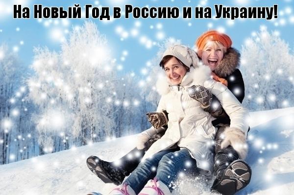 На Новый Год в Россию и на Украину!