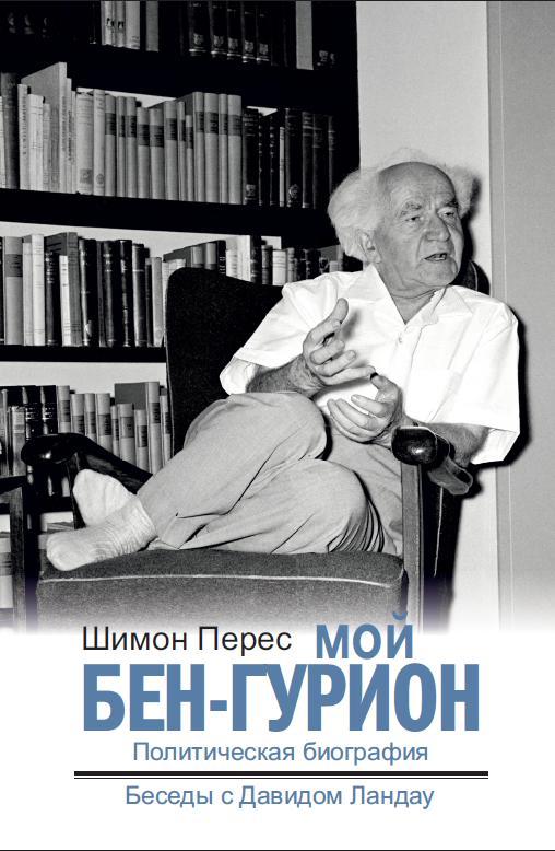 О Бен-Гурионе на русском языке