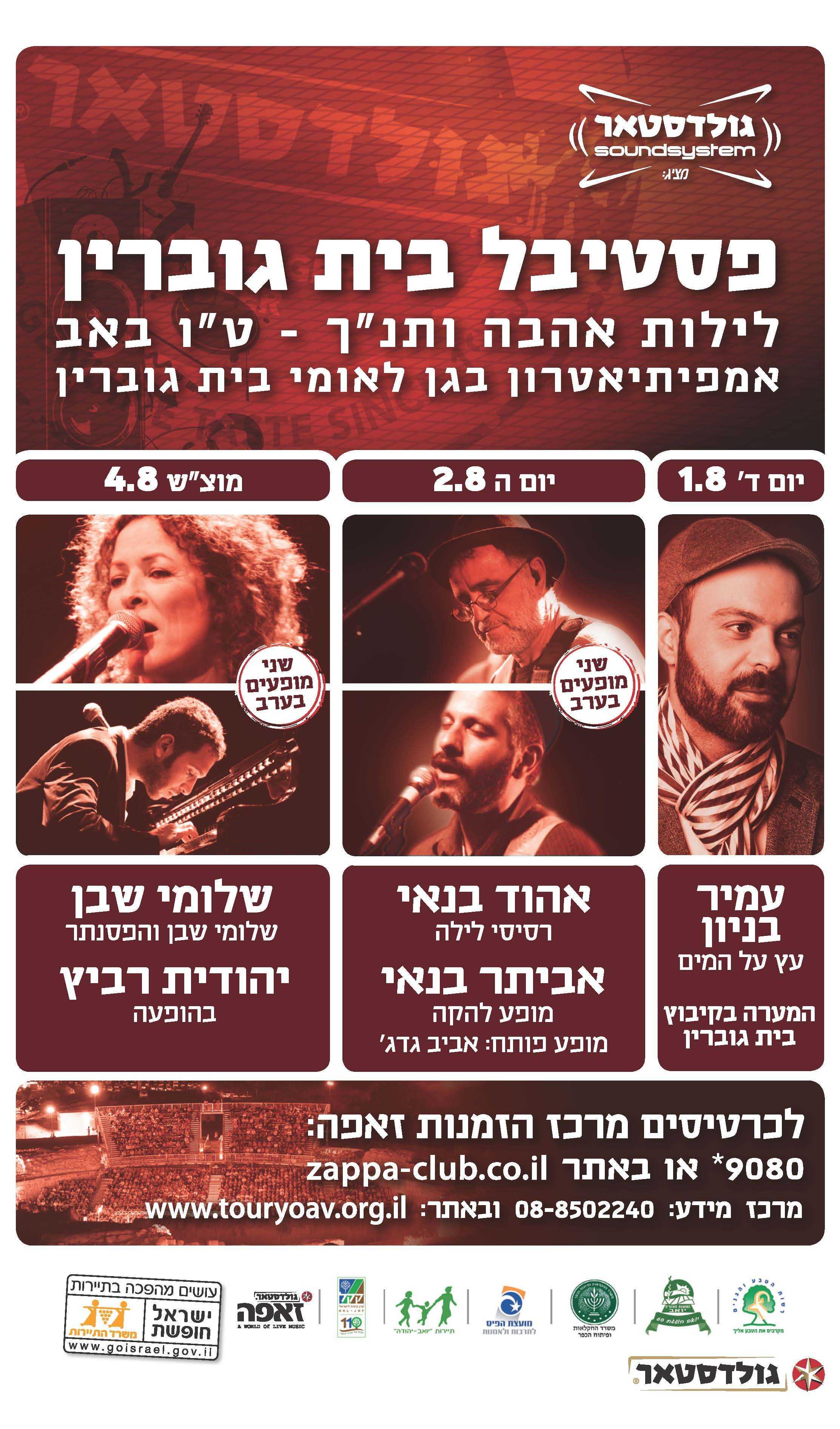 «Библейские ночи любви» в Бейт Говрин