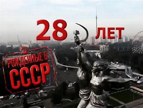 «Рожденные в СССР: 28 лет»