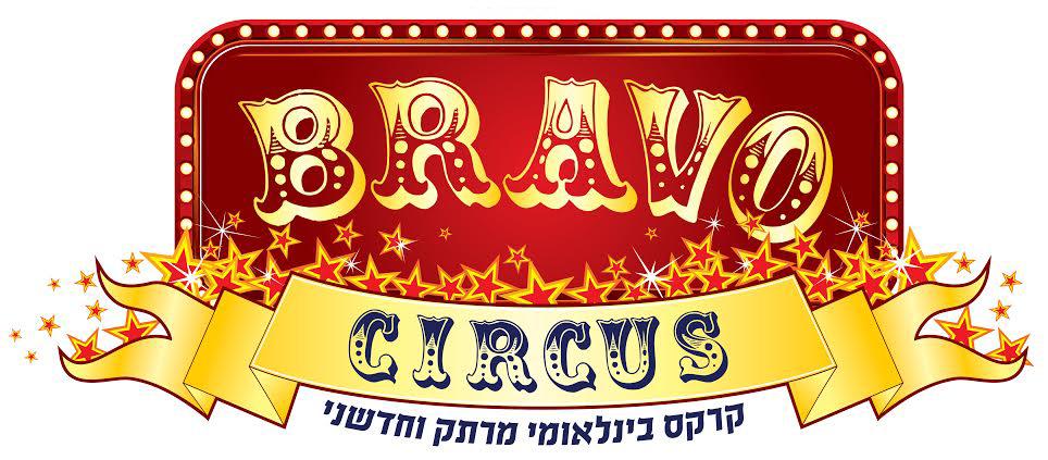 Цирк «Bravo» – лучше один раз увидеть на Хануку, чем семь раз услышать!