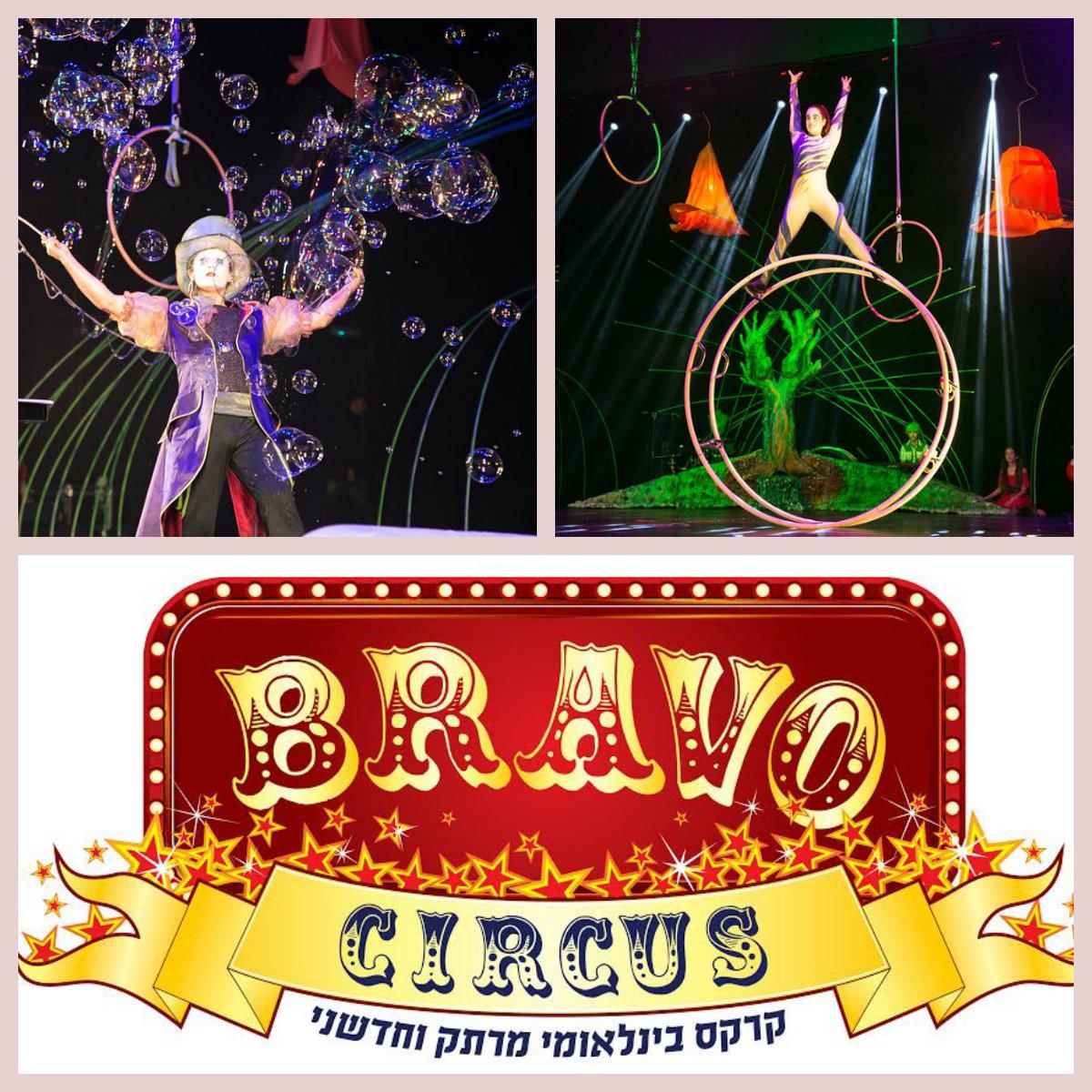 """Цирк """"Bravo"""" – ханукальные представления прямиком из Европы"""