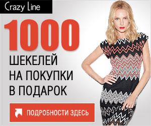 Crazy Line: 1000 шекелей в подарок из новой коллекции.