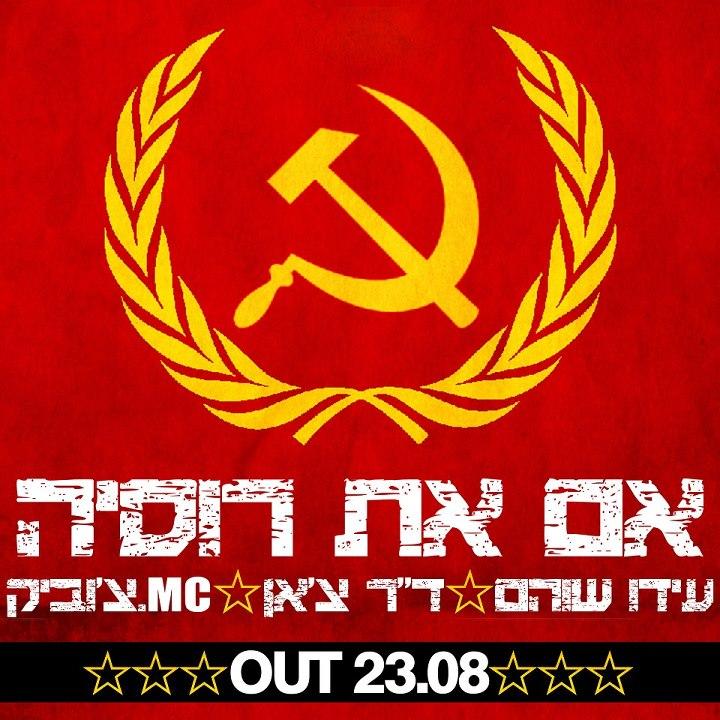 Русская, но так по-израильски